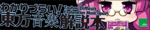 わかりづらい! 東方音楽解説本 TOUHOU Difficult Explanation Music Opus